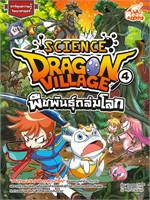 Dragon Village Science Vol.4 พืชพันธุ์ถล่มโลก