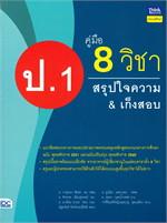 คู่มือ 8 วิชา ป.1 สรุปใจความ & เก็งสอบ