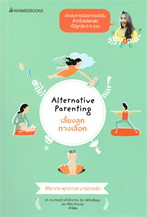 เลี้ยงลูกทางเลือก Alternative Parenting