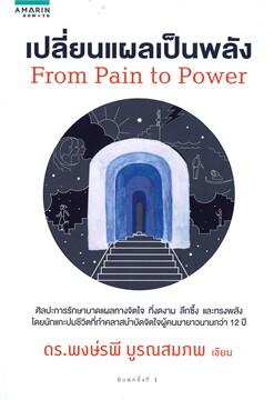 เปลี่ยนแผลเป็นพลัง From Pain to Power