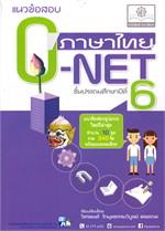 แนวสอบภาษาไทย O-NET ป.๖