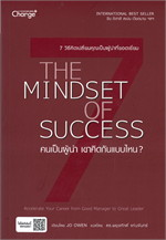 THE MINDSET OF SUCCESS คนเป็นผู้นำ เขาคิดกันแบบไหน?