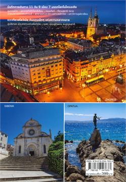 เที่ยวโครเอเชีย & สโลวีเนีย CROATIA & SLOVENIA