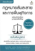 กฎหมายล้มละลายและการฟื้นฟูกิจการ พร้อมหัวข้อเรื่องมาตราสำคัญ (ฉบับสมบูรณ์)