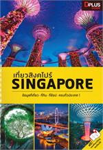 เที่ยวสิงคโปร์ SINGAPORE