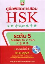 คู่มือพิชิตการสอบ HSK ระดับ 5 ฉบับไทย-จีน (พร้อม CD ข้อสอบการฟัง)