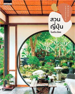 สวนญี่ปุ่นในเมืองไทย