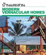 บ้านและสวน ฉบับพิเศษ Modern Vernacular Homes