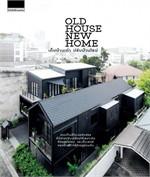 Old House New Home เก็บบ้านเก่า ปรับบ้านใหม่ (งานบ้านและสวนแฟร์ปลายปี 62)