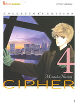 CIPHER COLLECTOR'S EDITION เล่ม 4