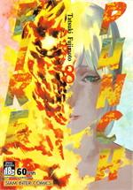 FIRE PUNCH เล่ม 8