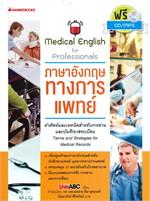 ภาษาอังกฤษทางการแพทย์ Medical English for Professionals ฟรี CD 1 แผ่น
