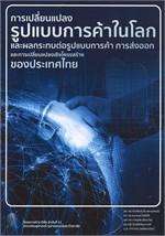 การเปลี่ยนแปลงรูปแบบการค้าในโลกและผลกระทบต่อรูปแบบการค้า การส่งออกและการเปลี่ยนแปลงเชิงโครงสร้างของประเทศไทย