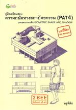คู่มือเตรียมสอบความถนัดทางสถาปัตยกรรม (PAT4) บทเฉพาะเจาะลึก ISOMETRIC SHADE AND SHADOW