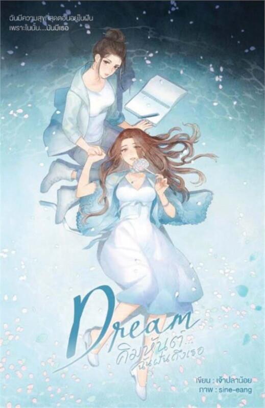 Dream : คิมหันต์...ฉันฝันถึงเธอ เล่ม 1