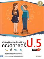 เก่งคิดพิชิตสอบ โจทย์ปัญหาคณิตศาสตร์ ป.5