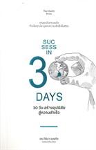 30 วัน สร้างอุปนิสัยสู่ความสำเร็จ