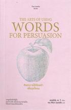 ศิลปะการใช้ถ้อยคำเพื่อจูงใจคน THE ARTS OF USING WORDS FOR PERSUASION