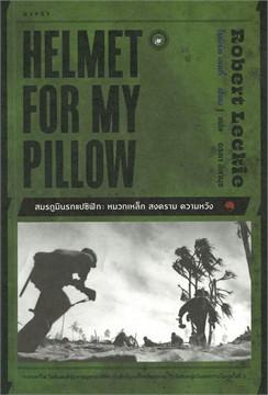 HELMET FOR MY PILLOW สมรภูมินรกแปซิฟิก: หมวกเหล็ก สงคราม ความหวัง