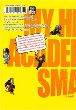 MY HERO ACADEMIA SMASH!! มายฮีโร่อคาเดเมียสแมช!! เล่ม 1