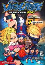 VIGILANTE-BOKU NO HERO ACADEMIA ILLEGALS เล่ม 7