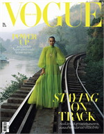 VOGUE THAILAND May 2020 (ฟรี)