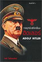 กลยุทธ์เล่ห์เหลี่ยม ฮิตเลอร์ ADOLF HILER