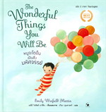 The Wonderful Things You Will Be หนูจะโตขึ้นเป็นสิ่งมหัศจรรย์ (ฉบับ 2 ภาษา Thai-English)