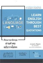 เรียนภาษาอังกฤษผ่านคำคม ฉบับวางไม่ลง LEARN ENGLISH THROUGH BEST QUOTATIONS