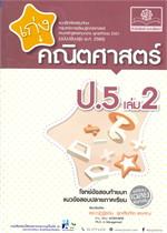 เก่ง คณิตศาสตร์ ป.5 เล่ม 2