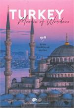 TURKEY MOSAIC OF WONDERS ตุรกีชุมนุมสิ่งมหัศรรจ์ของโลก