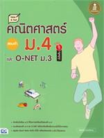 คณิตศาสตร์ สอบเข้า ม.4 และ O-NET ม.3 มั่นใจเต็ม 100