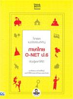 โจทย์และแนวข้อสอบสำคัญ ภาษาไทย O-NET ป.6 ต้องรู้และทำให้ได้