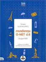 โจทย์และแนวข้อสอบสำคัญ ภาษาอังกฤษ O-NET ป.6 ต้องรู้และทำให้ได้