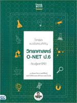 โจทย์และแนวข้อสอบสำคัญ วิทยาศาสตร์ O-NET ป.6 ต้องรู้และทำให้ได้