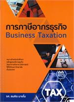 การภาษีอากรธุรกิจ Business Taxation