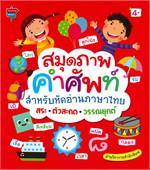 สมุดภาพคำศัพท์สำหรับหัดอ่านภาษาไทย สระ+ตัวสะกด+วรรณยุกต์ (4+)