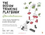 THE DESIGN THINKING PLAYBOOK คู่มือการคิดเชิงออกแบบ