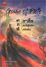 Game of Plots อาสือ สตรีผู้พลิกแผ่นดิน เล่ม 2