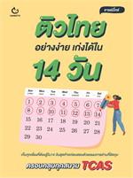 ติวไทยอย่างง่าย เก่งได้ใน 14 วัน