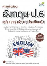 ตะลุยข้อสอบอังกฤษ ป.6 เตรียมสอบเข้า ม.1 โรงเรียนดัง