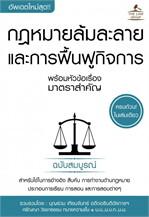 กฎหมายล้มละลายและการฟื้นฟูกิจการ พร้อมหัวข้อเรื่องมาตราสำคัญ ฉบับสมบูรณ์
