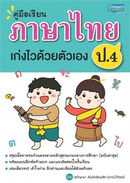 คู่มือเรียนภาษาไทย ป.4 เก่งไวด้วยตัวเอง