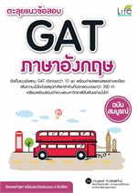ตะลุยแนวข้อสอบ GAT ภาษาอังกฤษ ฉบับสมบูรณ์