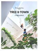 บ้านและสวน ฉบับพิเศษ TREE & TOWN บ้านดีต้องมีต้นไม้
