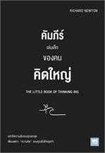 คัมภีร์เล่มเล็กของคนคิดใหญ่ THE LITTLE BOOK OF THINKING BIG