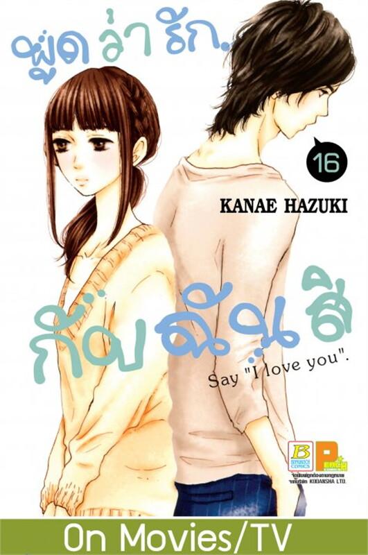 """พูดว่ารัก...กับฉันสิ Say """"I love you"""" เล่ม 16"""