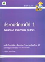 Exam Guide ประถมศึกษาปีที่ 1 สังคมศึกษา วิทยาศาสตร์ สุขศึกษา
