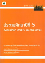Exam Guide ประถมศึกษาปีที่ 5 สังคมศึกษา ศาสนา และวัฒนธรรม