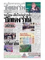หนังสือพิมพ์มติชน วันพุธที่ 12 กุมภาพันธ์ พ.ศ. 2563